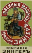 Vintage russian poster - Singer Sewing Machines